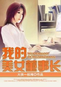 我的美女董事长(大侠一枝梅)最新章节在线阅读 我的美女董事长免费阅读