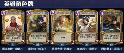 英雄战歌上王者光系牌组搭配打法图片