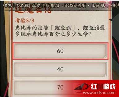 阴阳师鲤鱼旗最多继承惠比寿多少生命?