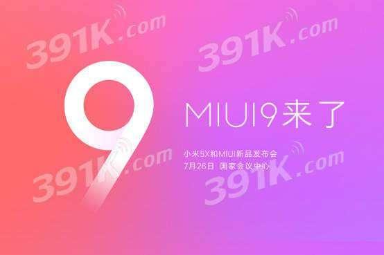 miui9发布会直播地址_miui9发布会直播地址分享