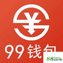 99钱包app怎么申请_99钱包app可靠吗_99钱包app好用吗