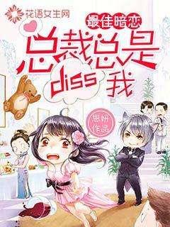 最佳暗恋:总裁总是diss我是什么小说 最佳暗恋:总裁总是diss我最新章节在线免费阅读