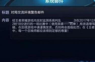 王者荣耀游戏哪些词会扣分 文字检测系统扣分规则
