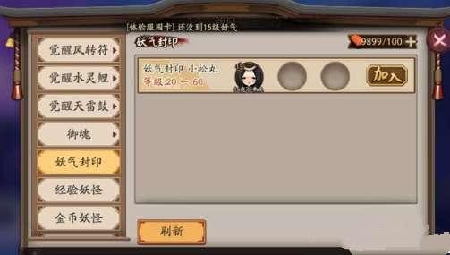 阴阳师小松丸妖气副本怎么进?在哪可以找到小松丸副本?