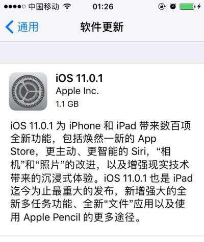 ios11.0.1更新了哪些内容 ios11.0.1更新内容介绍