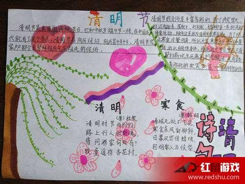 三年级清明节手抄报图片 小学生清明节手抄报图片
