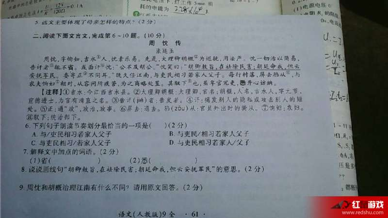高考语文文言文阅读解题技巧