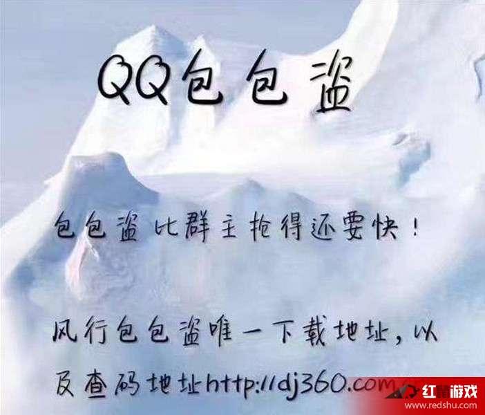 风行QQ盗红包挂