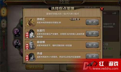 天龙八部峨眉英雄指点技能解析 天龙八部峨眉英雄指点技能攻略