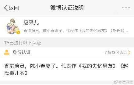 应采儿微博认证内容是什么 陈小春妻子秀恩爱新技能曝光