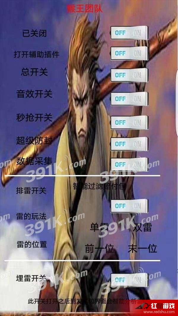 安卓猴王3.0好用吗_猴王红包挂3.0实战视频教程