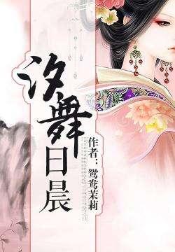 汐舞日晨全文最新章节免费阅读_汐舞日晨TXT免费下载