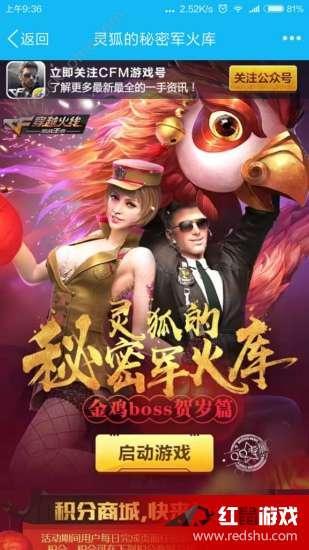 cf手游灵狐的秘密军火库活动地址 领积分兑换武器