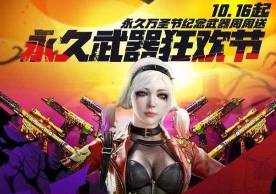 CF永久武器狂欢节活动,10.16起万圣节武器周周送