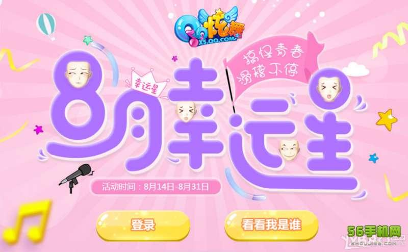 QQ炫舞8月幸运星活动有哪些奖励_QQ炫舞8月幸运星活动介绍