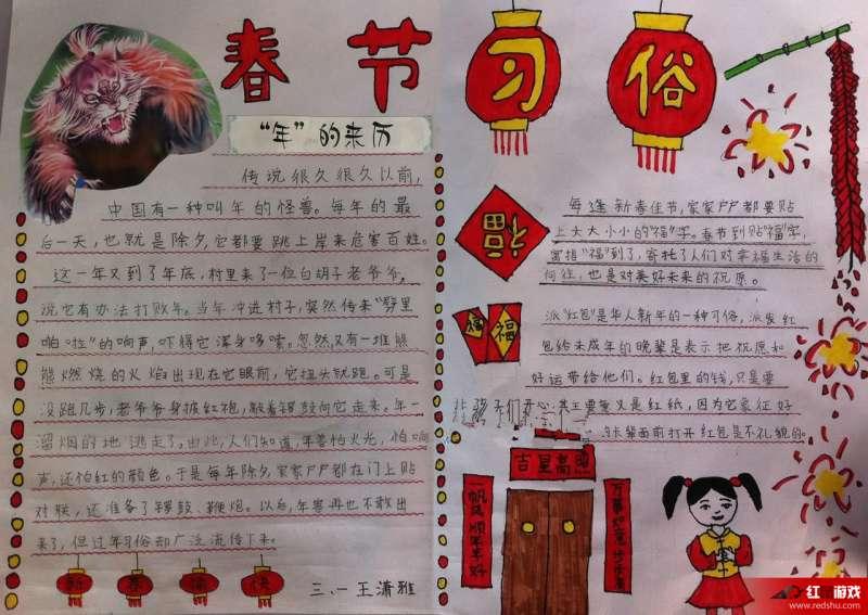 初中春节手抄报图片