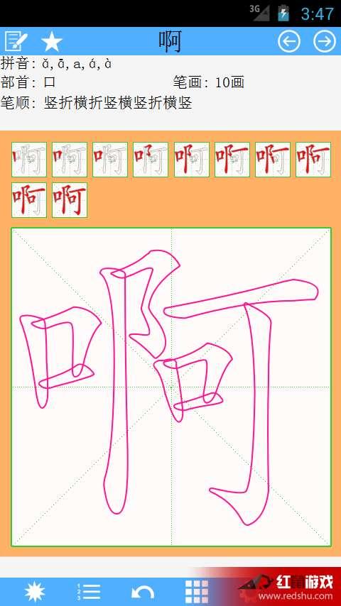 地的笔顺笔画顺序图-汉字笔顺安卓版下载地址 汉字笔顺安卓版下载介绍