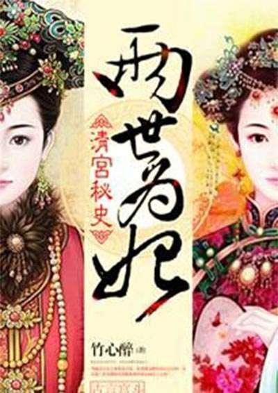 清宫秘史:两世为妃