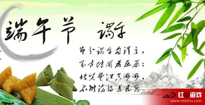 端午节的由来与习俗 端午节的来历和习俗