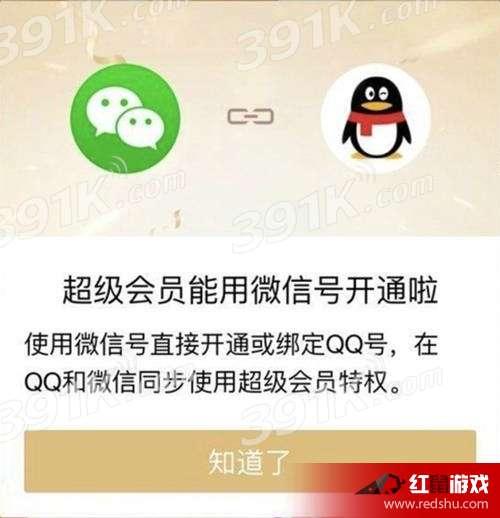 微信和qq超级会员有什么作用 微信和qq超级会员功能介绍