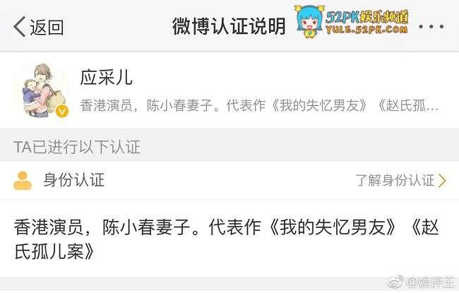 应采儿微博认证是陈小春的妻子 应采儿为什么嫁给陈小春