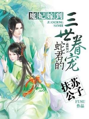 魔妃嫁到扶苏公子小说免费阅读魔妃嫁到扶苏公子在线阅读-手机最新图片