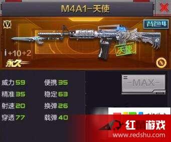CF手游英雄级步枪M4A1天使怎样 英雄级步枪M4A1天使属性介绍CF
