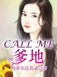 CALL ME 爹地