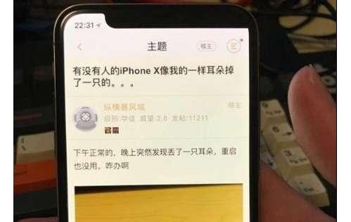 iPhone X重启后刘海只剩一半是怎么回事 iPhone X变一只耳解决办法