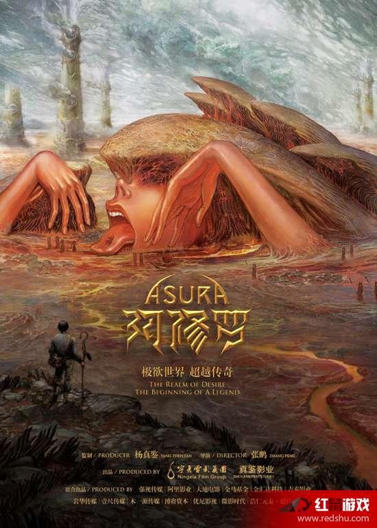 阿修罗电影海报寓意解析 阿修罗电影概念海报发布5月17日在戛纳电