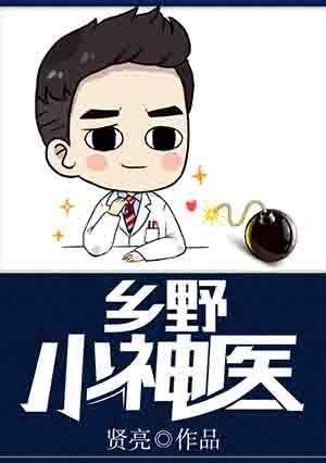 乡野小神医(贤亮)最新章节在线阅读 乡野小神医免费阅读
