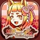 妖狐酱与老年九尾v1.0