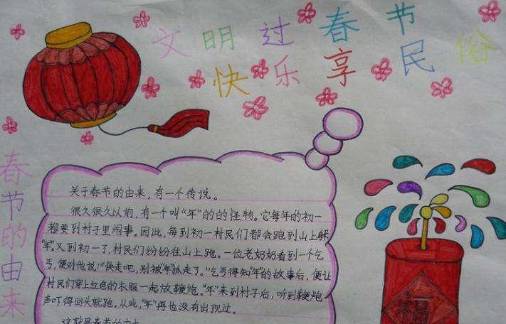 一年级春节手抄报大全 一年级春节手抄报图片 一年级春节简单手抄报
