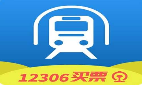 12306可以提前多久买票 12306购票时间详细介绍