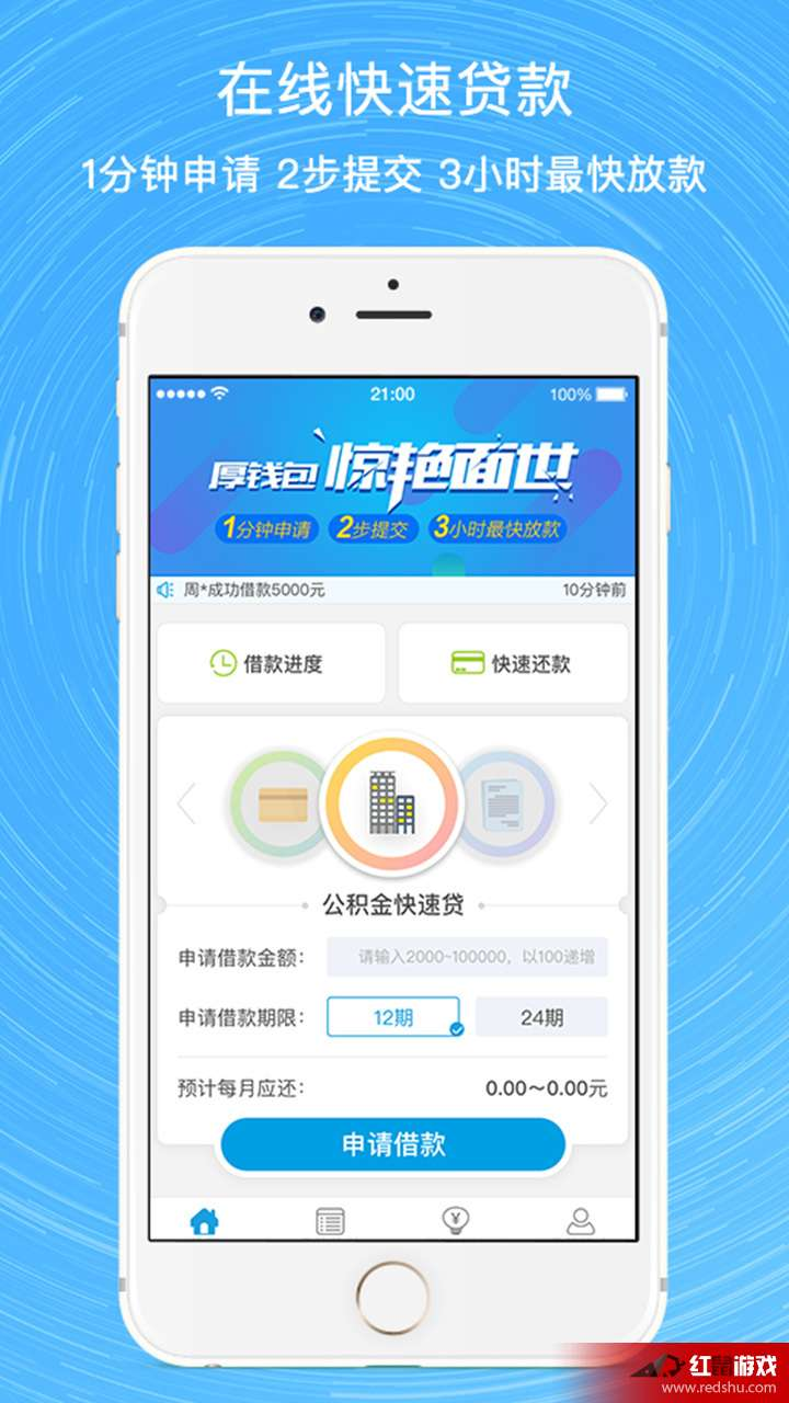 秒秒钱包app下载(掌上便捷贷款平台) v1.0... - 数码资源网手机版