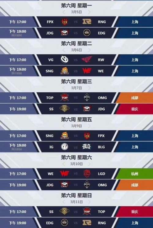 LPL春季赛赛程公布2018