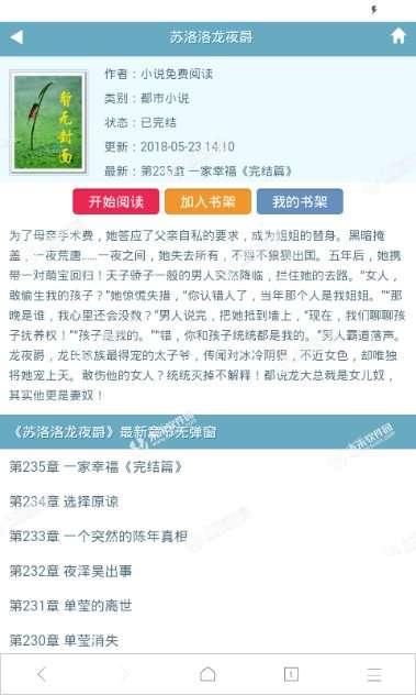 总裁爹爹机灵宝小说全集app内免费在线阅读(苏洛洛龙夜爵结局) 无广告
