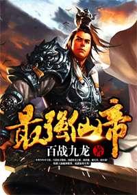最强仙帝(百战九龙小说)完整版全本在线阅读app 未删节