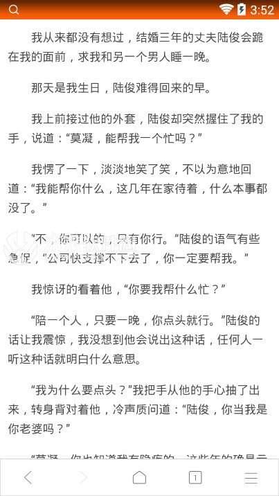 最傻的女人完结篇在线阅读app(易烨泽莫凝) 完结版