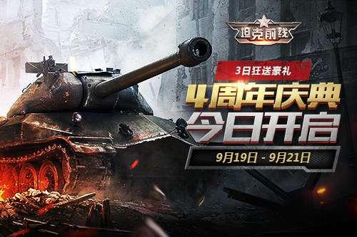 3K游戏《坦克前线》四周年庆典正式开启!现金红包3S准备就绪!