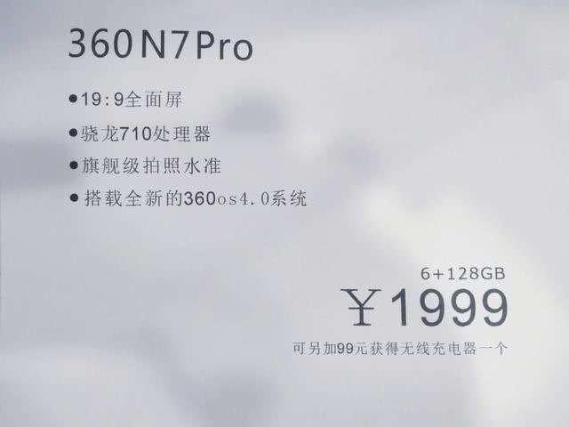360N7 Pro手机怎么样 大电池无线续航极致性价比