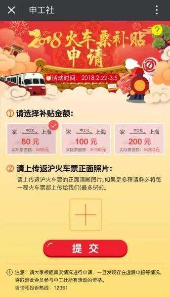 平安返沪火车票补贴领取方法教学