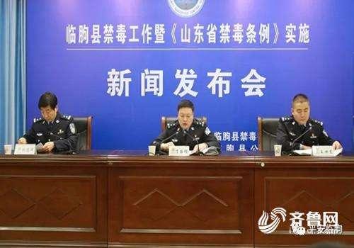 2017临朐县破获毒品刑事案33起 抓获37名毒品嫌疑人