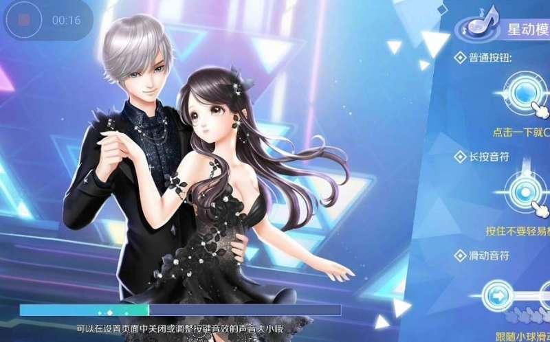 QQ炫舞手游情侣名称有哪些_2018情侣名称汇总一览