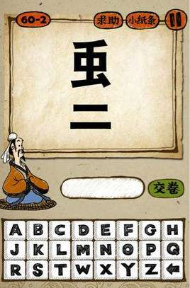 什么木虫成语_成语故事图片
