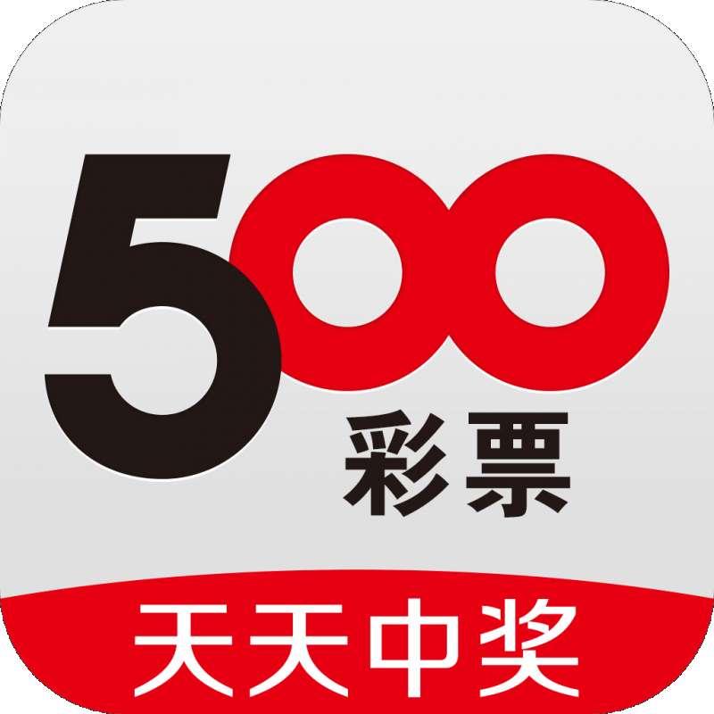 500彩票安卓版