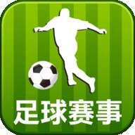 足球赛事预测平台