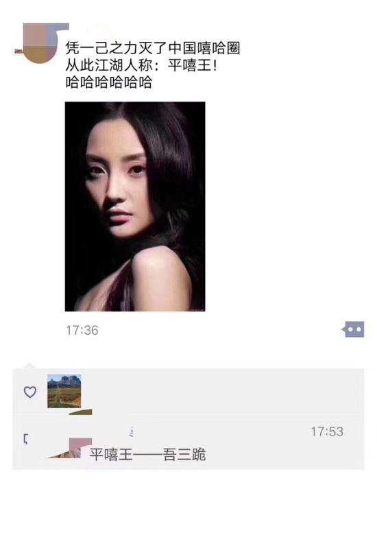 """李小璐""""平嘻王""""什么意思?李小璐单手灭嘻哈"""