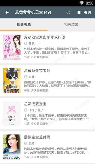 总裁爹爹机灵宝(苏洛洛龙夜爵小说)完整版app内全文阅读 未删节