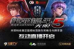 天戏互娱打造《生死格斗5无限》游戏娱乐直播   解锁玩家互动新姿势